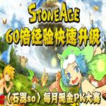 石器时代2.5重制版