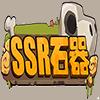 SSR石器特色10.0